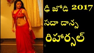 Dhee Jodi - Sada Dance Reharsal  8th november