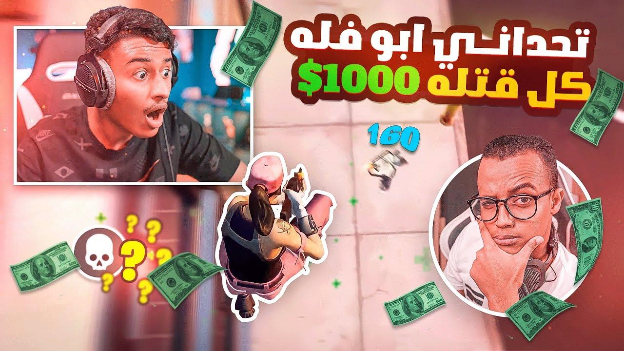 تحداني ابو فله بالبث المباشر ( على كل ذبحه 1000$ دولار  🤑🔥) انصدم من عدد قتلاتي ☠️😨!!