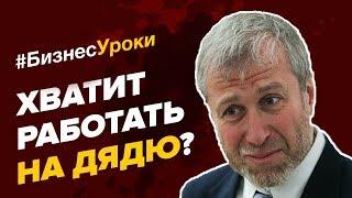 МИХАИЛ  ДАШКИЕВ - СВОЙ БИЗНЕС или работата на дядю?! Уйти с работы и начать свой бизнес?!