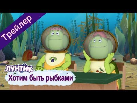 Хотим быть рыбками 🐠 Лунтик 🐠 Новая серия. Трейлер