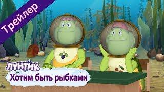 Хотим быть рыбками 🐠 Лунтик 🐠 Новая эпизод. Трейлер