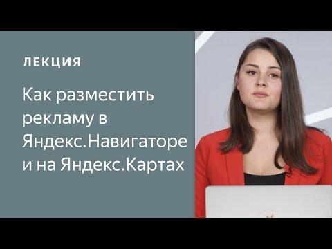 Как разместить рекламу в Яндекс.Навигаторе и на Яндекс.Картах