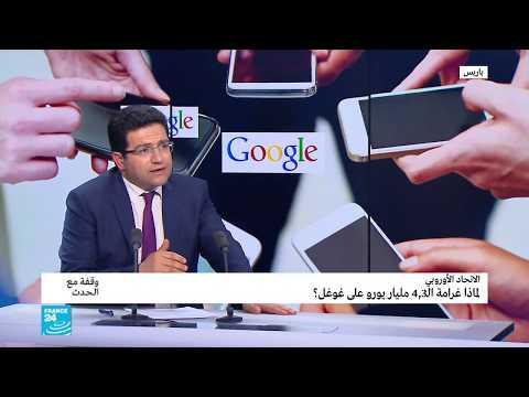 لماذا غرامة الـ4,3 مليار يورو على غوغل؟  - 22:23-2018 / 7 / 18