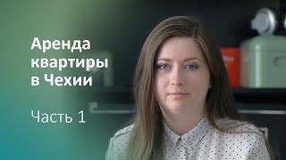Аренда квартиры в Чехии. Часть 1.(, 2016-01-17T16:02:09.000Z)
