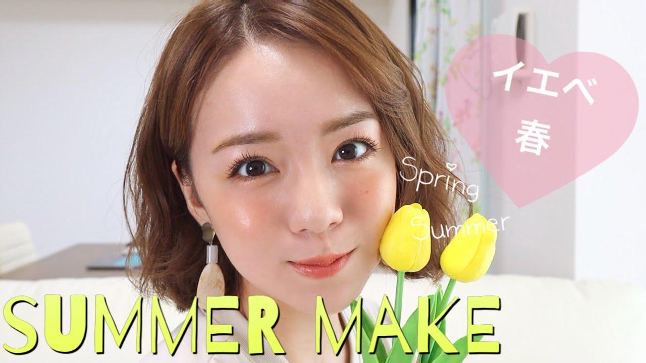【イエベ春】オレンジ×イエローの夏っぽメイク