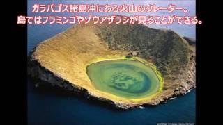 【衝撃】巨大な火山クレーターの迫力と美しさが尋常でない
