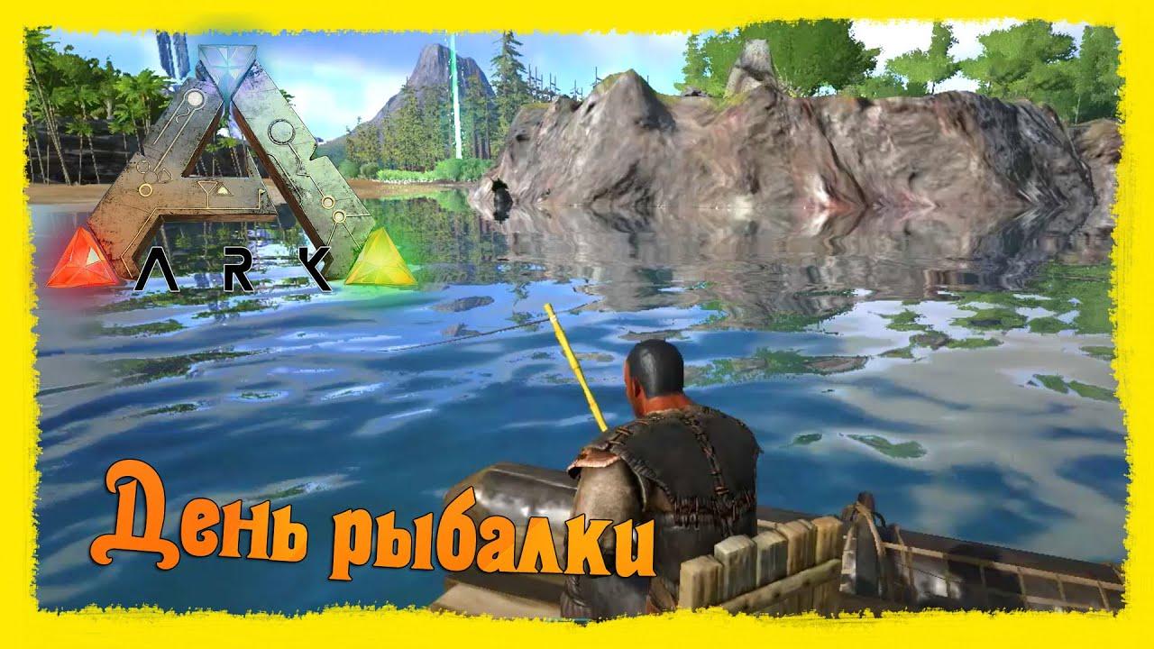 что нужно для рыбалки в арк