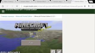 Как скачать minecraft бесплатно на андроид