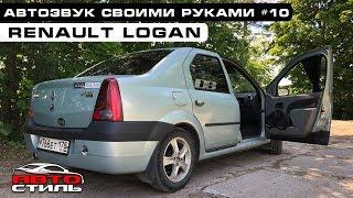 Renault Logan / Автозвук Своими Руками #10