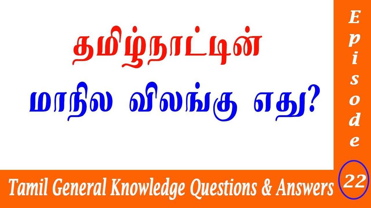 General Knowledge Questions With Answers In Tamil ...