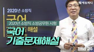 [에듀피디] 2020년 소방공무원 소방직 9급 시험 과…