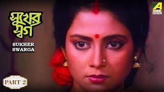 Sukher Swarga | সুখের স্বর্গ | Bengali Movie Part - 2/14