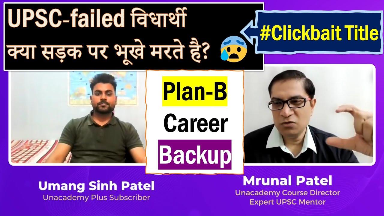 UPSC Mistakes Ep#2: Plan-B Career Backup, UPSC Failed विधार्थी क्या सड़क पे भूखे मरते है?