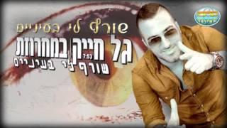 קריוקי - מחרוזת שורף לי בעיניים - גל חייק - קריוקי ישראלי מזרחי