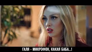 Свингеры (2018) - Трейлер