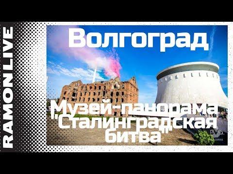 Центр города Волгоград, Музей-панорама