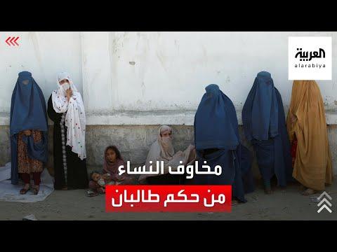 مخاوف النساء من حكم طالبان.. هذه أبرزها