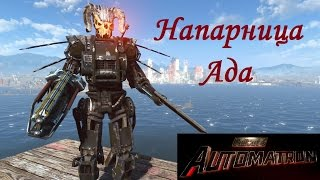 Fallout 4 Напарница Ада из Automatron