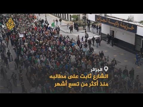 مظاهرات بمدن جزائرية رفضا للانتخابات الرئاسية المرتقبة  - نشر قبل 48 دقيقة