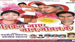 New 2015 Bhojpuri Hot Song || Dhire Dhire Dalab || Santosh Yadav