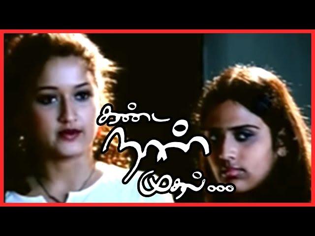 Kanda Naal Mudhal full movie comedy scenes   Kanda Naal Mudhal   Prasanna Comedy scenes   Laila
