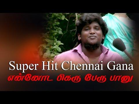 Super Hit Chennai Gana Song   என்னோட பிகர் பேரு பானு- RedPix 24x7 chennai gana song  tamil songs  chennai gana  -~-~~-~~~-~~-~- Please watch: