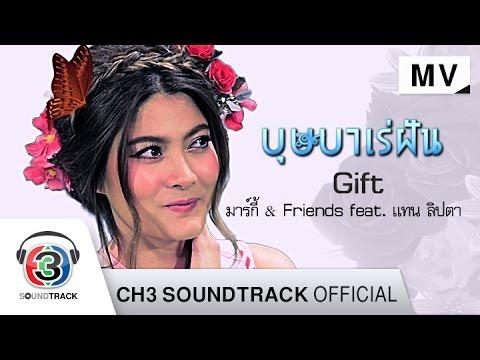 Gift Ost.บุษบาเร่ฝัน | มาร์กี้ & Friends feat. แทน ลิปตา | Official MV