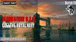 ОБНОВЛЕНИЕ 0.7.9 - ROYAL NAVY! World of Warships. Sketch TV
