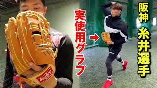 阪神・糸井嘉男選手から…突然グラブが送られてきました。パニック。