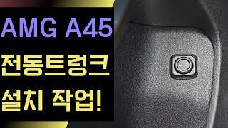 신형 AMG A45 전동트렁크 옵션을 추가해 보세요!