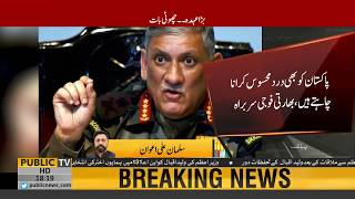 Time to take revenge from Pakistan over its terrorism, Indian COAS threatens Pakistan