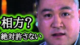 【衝撃】山崎弘也、アンタッチャブル相方柴田へ過激発言wザキヤマが許...