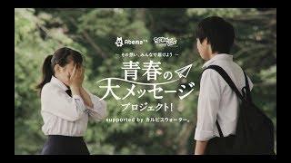 Abema TV「恋する♡週末ホームステイ」とTOKYO FM「SCHOOL OF LOCK!」、 「カルピスウォーター」が贈る「青春の大メッセージプロジェクト!」。 これは...