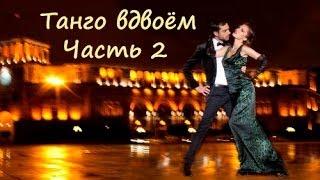 Танго вдовём. Урок 2. Как понять любимого человека.