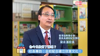 Publication Date: 2020-10-10 | Video Title: 【欣賞他人】你今日欣賞了誰嗎?  香港道教聯合會雲泉吳禮和紀