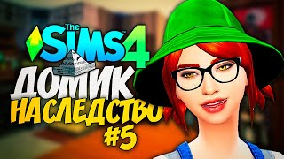 САМЫЙ НУЖНЫЙ ПРЕДМЕТ В ДОМЕ! - ДОМ В НАСЛЕДСТВО - The Sims 4 Челлендж