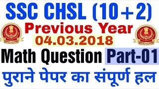 Previous Year SSC CHSL Math Questions Solved (Part-1)||SSC CHSL (10+2) Previous Year Questions