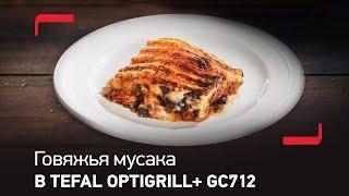 Говяжья мусака с баклажанами и соусом бешамель в насадке для запекания XA7228 Tefal Optigrill+ GC712