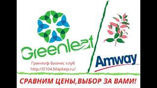GreenLeaf , ВЫБОР ЗА ВАМИ!