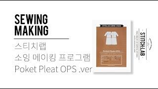 옷만들기 :: SEWING  포켓 플리츠 원피스편