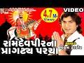 Ramdevpir Na Pragatya Parcha || Vikram Thakor || Ramdevpir devotional video ||