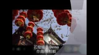 花燈嬉巷Demo 作曲:吳柏毅