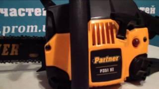 Обзор бензопилы Partner (Партнер) 351 XT