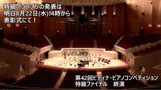 第42回ピティナ・ピアノコンペティション特級ファイナル