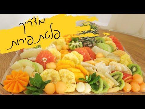 מדריך- איך להכין פלטת פירות מפוארת ובקלות