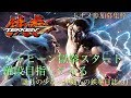 【TEKKEN7 forPS4】訛りの少ない沖縄人の鉄拳日誌#31