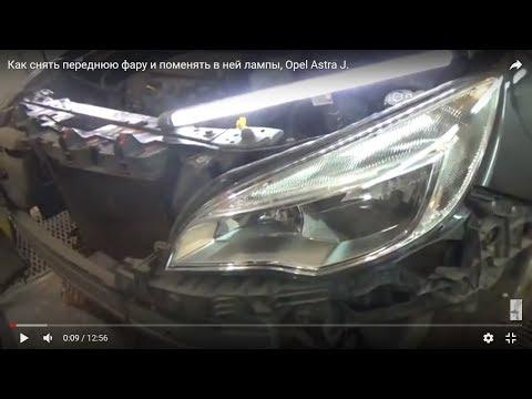 Как снять переднюю фару и поменять в ней лампы, Opel Astra J, GTC.