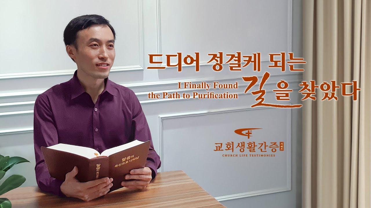 교회생활간증 동영상 <드디어 정결케 되는 길을 찾았다>