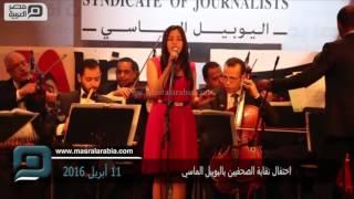 مصر العربية | احتفال نقابة الصحفيين باليوبيل الماسي