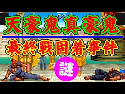 [高画質] 天・豪鬼/真・豪鬼 最終戰固着事件 - SUPER STREET FIGHTER II X for Matching Service [USB3HDCAP]